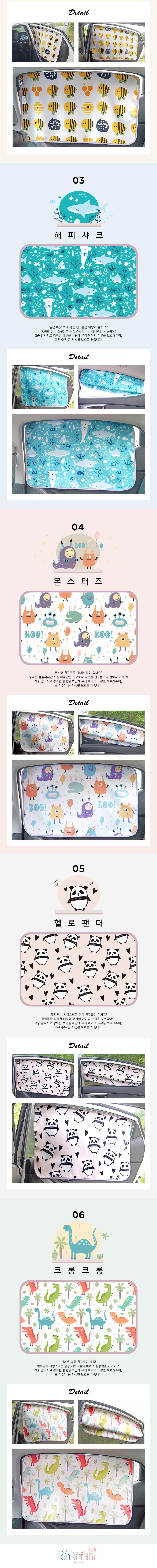 햇빛가리개 접착시트형 /어린이/가리개커튼 - 별과모래, 9,900원, 유모차/카시트, 카시트/유아차량용품